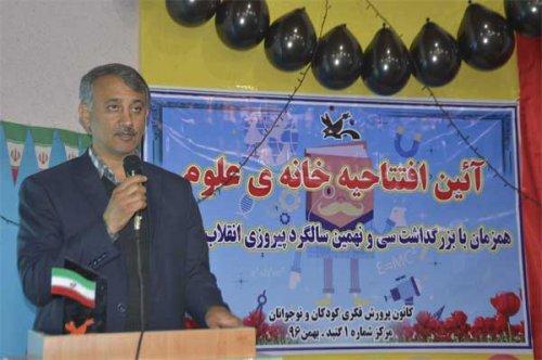 آیین افتتاحیه خانه ی علوم همزمان با سومین روز از دهه مبارک فجر