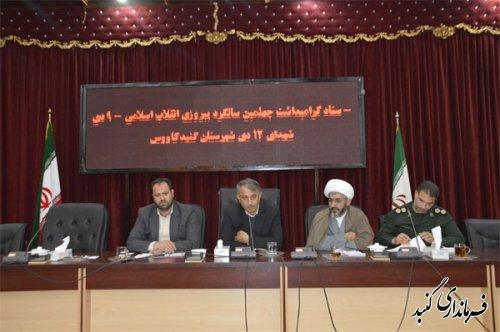 12 دی حرکت تاریخی و ماندگار مردم شرق گلستان در آستانه پیروزی انقلاب اسلامی است