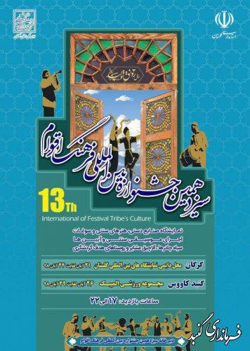 سیزدهمین جشنواره بین المللی فرهنگ اقوام - استان گلستان