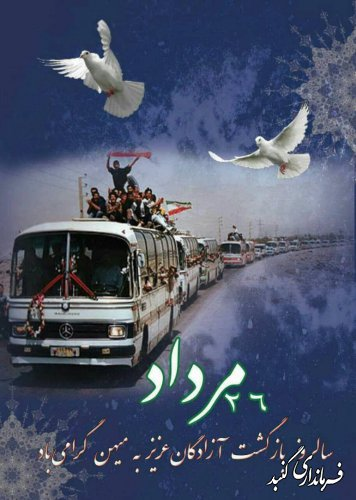 ۲۶ مرداد ؛ سالروز بازگشت غرورآفرین آزادگان عزیز به میهن اسلامی