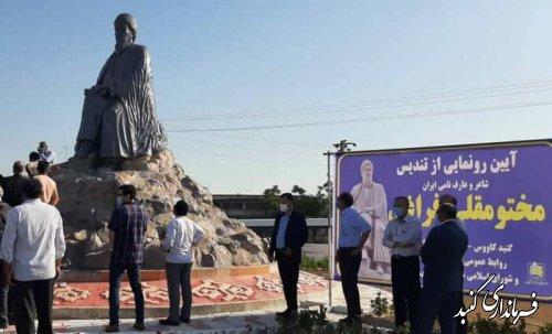 تندیس مختومقلی فراغی در میدان منتسب به این شاعر در ورودی شهر گنبدکاووس رونمایی شد