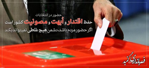 حضور در انتخابات، حفظ اقتدار، ابهت و مصونیت کشور است